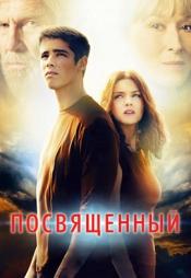 Постер к фильму Посвященный 2014