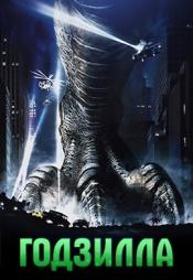 Постер к фильму Годзилла 1998