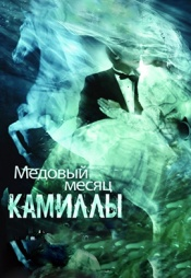 Постер к фильму Медовый месяц Камиллы 2008