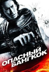 Постер к фильму Опасный Бангкок 2008
