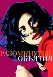 Постер к фильму Разомкнутые объятия 2009