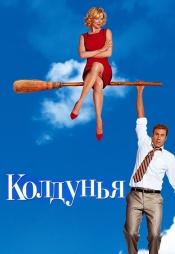 Постер к фильму Колдунья 2005