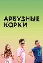 Постер к фильму Арбузные корки 2016