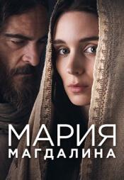Постер к фильму Мария Магдалина 2018