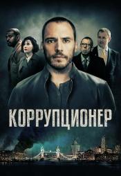 Постер к фильму Коррупционер 2019