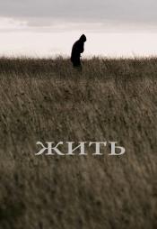 Постер к фильму Жить 2010