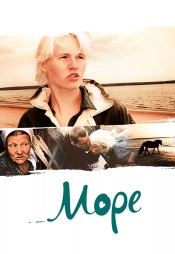 Постер к фильму Море 2012