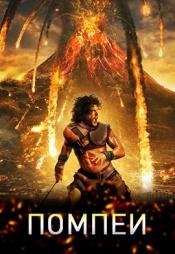 Постер к фильму Помпеи 2014