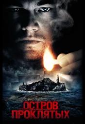 Постер к фильму Остров проклятых 2009