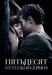 Постер к фильму Пятьдесят оттенков серого 2015
