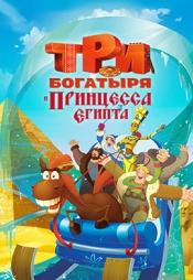 Постер к фильму Три богатыря и принцесса Египта 2017