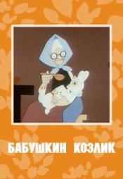 Постер к фильму Бабушкин козлик 1963