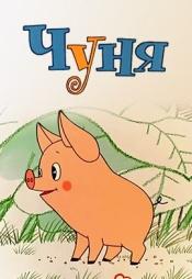 Постер к фильму Чуня 1968