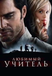 Постер к фильму Любимый учитель 2010