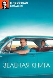 Постер к фильму Зелёная книга (в переводе Гоблина) 2018