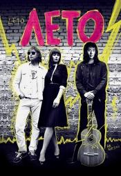 Постер к фильму Лето 2018
