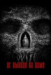 Постер к фильму Не выходи из дома 2018