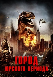 Постер к фильму Город Юрского периода 2015