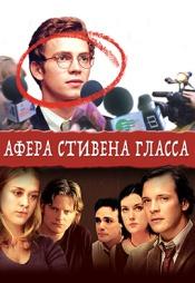 Постер к фильму Афера Стивена Гласса 2003
