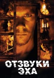Постер к фильму Отзвуки эха 1999