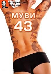 Постер к фильму Муви 43 (в переводе Гоблина) 2013