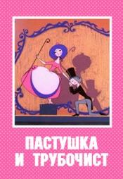 Постер к фильму Пастушка и трубочист 1965