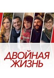 Постер к фильму Двойная жизнь 2017