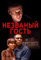 Постер к фильму Незваный гость 2019