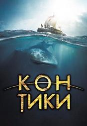 Постер к фильму Кон-Тики 2012