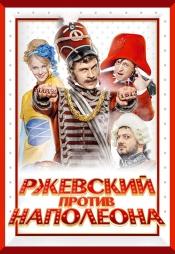 Постер к фильму Ржевский против Наполеона 2012
