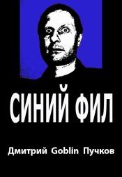 Постер к сериалу Синий Фил 2019