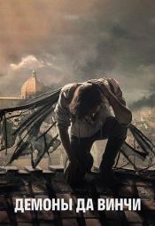 Постер к сериалу Демоны Да Винчи 2013