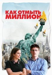 Постер к фильму Как отмыть миллион 2018