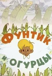 Постер к фильму Фунтик и огурцы 1961