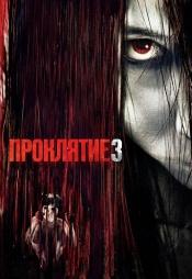 Постер к фильму Проклятие 3 2008