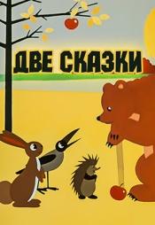 Постер к фильму Две сказки 1962
