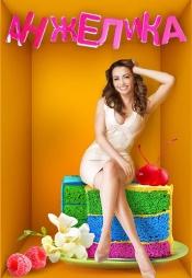 Постер к сериалу Анжелика 2014