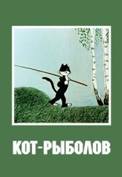 Постер к фильму Кот-рыболов 1964
