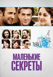 Постер к фильму Маленькие секреты 2010