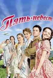 Постер к фильму Пять невест 2011