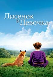 Постер к фильму Лисенок и Девочка 2007
