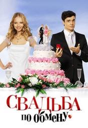 Постер к фильму Свадьба по обмену 2010