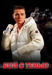 Постер к фильму Бой с тенью 2005
