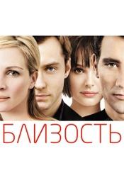 Постер к фильму Близость 2004