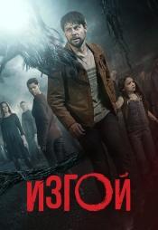 Постер к сериалу Изгой 2016