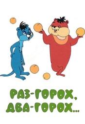 Постер к фильму Раз – горох, два – горох... 1981