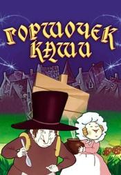 Постер к фильму Горшочек каши 1984
