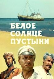 Постер к фильму Белое солнце пустыни 1969
