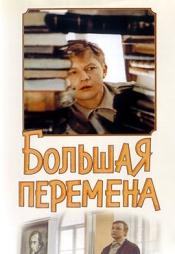 Постер к фильму Большая перемена 1972