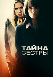 Постер к фильму Тайна сестры 2009